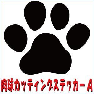 ドッグ 犬  猫 キャット 足跡 肉球カッティングステッカーA サイズ選択あり