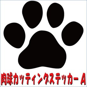 ドッグ 犬  猫 キャット 足跡 肉球カッティングステッカーA サイズ 約11.6cmx約10cm(処分品)