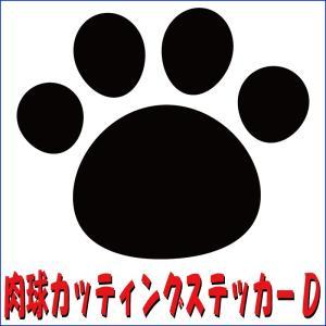 ドッグ 犬  猫 キャット 足跡 肉球カッティングステッカーD サイズ選択あり