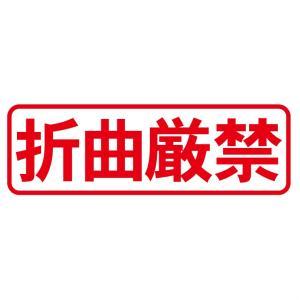 折曲厳禁横ブラザースタンプ(印影サイズ 約11mmx約36mm)シャチハタ式