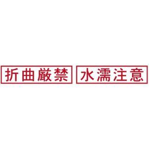 (訳あり品)折曲厳禁 水濡注意ブラザースタンプ(印影サイズ 約7mmx約57mm)シャチハタ式