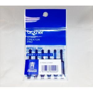 ブラザースタンプ専用補充インク 青色