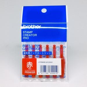 ブラザースタンプ専用補充インク 赤色