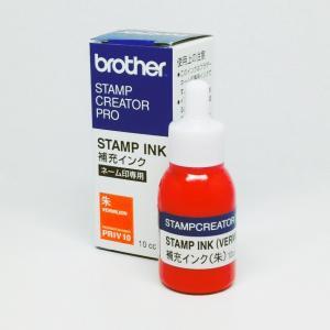 ブラザーネーム印専用補充インクボトル10cc(朱色) PRIV10(プチプチ梱包なし)