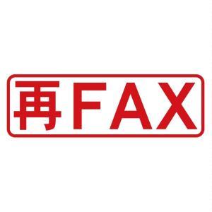 再FAX 枠ありビジネススタンプ(印影サイズ 約11mmx約34.4mm)シャチハタ式 ブラザースタンプ