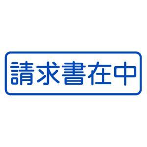 請求書在中B 枠ありビジネススタンプ(印影サイズ 約11mmx約34.4mm)シャチハタ式 ブラザースタンプ