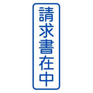 請求書在中B 枠あり縦ビジネススタンプ(印影サイズ 約11mmx約34.4mm)シャチハタ式 ブラザースタンプ