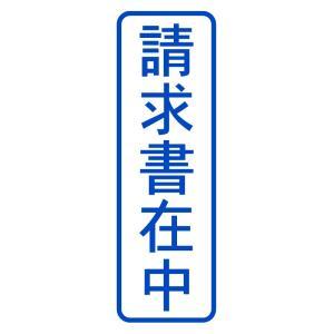請求書在中 枠あり縦ビジネススタンプ(印影サイズ 約11mmx約34.4mm)シャチハタ式 ブラザースタンプ
