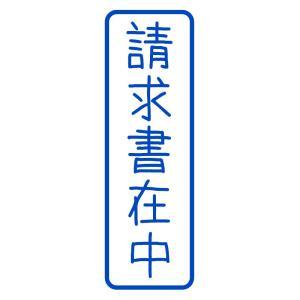 請求書在中C 枠あり縦ビジネススタンプ(印影サイズ 約15mmx約47mm)シャチハタ式 ブラザースタンプ