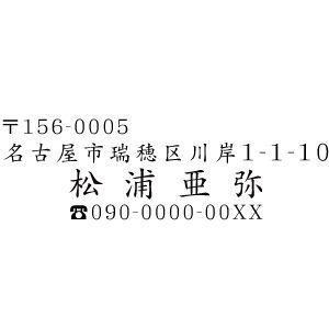 シャチハタ式住所印スタンプ 1.5cmx4.7cm インク赤色 文字入れ替え個人住所印横