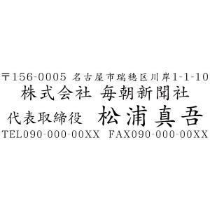(訳あり品)会社印 社印2 住所印 ブラザースタンプ 有効印面サイズ18mmx56mm