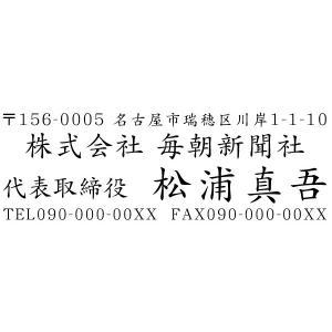 会社印 社印2 住所印 ブラザースタンプ 有効印面サイズ23mmx66mm
