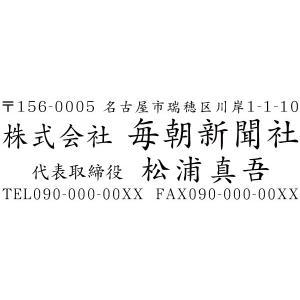 会社印 社印 住所印 ブラザースタンプ 有効印面サイズ23mmx66mm(在庫処分品)