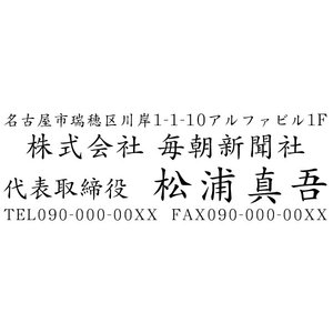 会社印 社印3 住所印 ブラザースタンプ 有効印面サイズ23mmx66mm