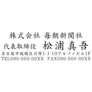 会社印 社印4 住所印 ブラザースタンプ 有効印面サイズ18mmx56mm