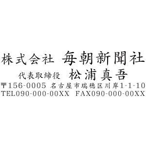 会社印 社印5 住所印 ブラザースタンプ 有効印面サイズ18mmx56mm