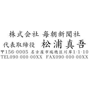 会社印 社印6 住所印 ブラザースタンプ 有効印面サイズ18mmx56mm