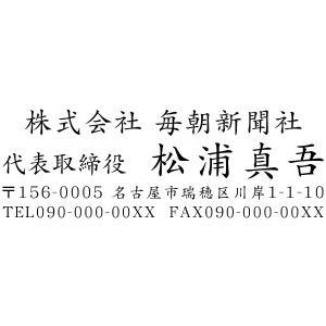 会社印 社印6 住所印 ブラザースタンプ 有効印面サイズ23mmx66mm