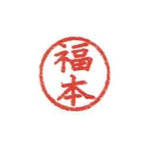(訳あり品)福本 ブラザー訂正印(丸型縦)シャチハタ式