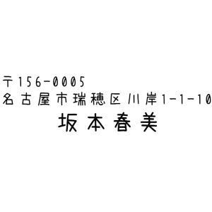 ブラザースタンプ文字入れ替え住所印 (うずらフォント)2.3cmx6.6cm シャチハタ式