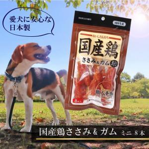 安心の日本製 愛犬用スナック 間食 おやつ 超小型犬 小型犬 中型犬 大型犬 ご褒美 国産鶏 国産鶏ささみ&ガム ミニ 8本|dstyleshop