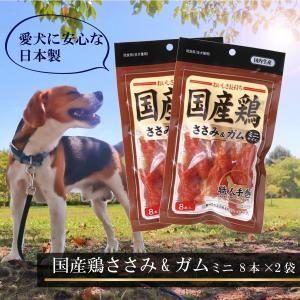 安心の日本製 愛犬用スナック 間食 おやつ 超小型犬 小型犬 中型犬 大型犬 ご褒美 国産鶏 国産鶏ささみ&ガム ミニ 8本×2袋|dstyleshop