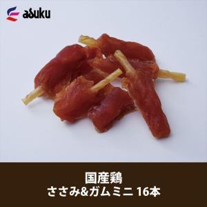 アスク 国産鶏 ささみ&ガムミニ 16本|dstyleshop