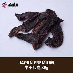 アスク JAPAN PREMIUM 牛干し肉 80g|dstyleshop