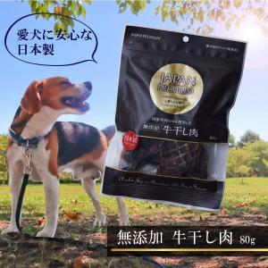 安心の日本製 愛犬用スナック 間食 おやつ 国産牛肉 幼犬 超小型犬 小型犬 中型犬 大型犬 ご褒美 ジャパンプレミアム 牛干し肉 80g|dstyleshop