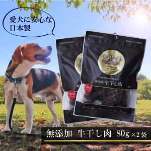 安心の日本製 愛犬用スナック 間食 おやつ 国産牛肉 幼犬 超小型犬 小型犬 中型犬 大型犬 ご褒美 ジャパンプレミアム 牛干し肉 80g×2袋|dstyleshop