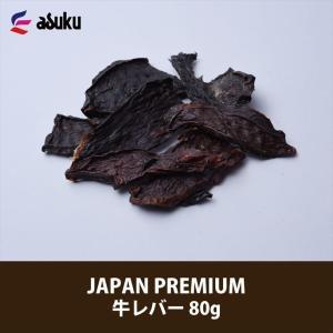 アスク JAPAN PREMIUM 牛レバー 80g|dstyleshop
