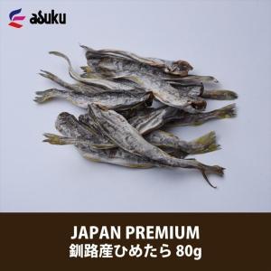 アスク JAPAN PREMIUM 釧路産ひめたら 80g|dstyleshop