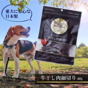 安心の日本製 愛犬用スナック 間食 おやつ 国産牛肉 幼犬 超小型犬 小型犬 中型犬 大型犬 ご褒美 ジャパンプレミアム 牛干し肉細切り 80g|dstyleshop
