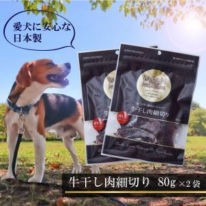 安心の日本製 愛犬用スナック 間食 おやつ 国産牛肉 幼犬 超小型犬 小型犬 中型犬 大型犬 ご褒美 ジャパンプレミアム 牛干し肉細切り 80g ×2袋|dstyleshop