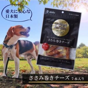 国産 安心の日本製 愛犬用おやつ ご褒美 愛犬用スナック 間食 国産チーズ 国産ささみ 超小型犬 小型犬 中型犬 大型犬 ジャパンプレミアム ささみ巻きチーズ 7個|dstyleshop