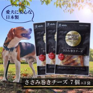 安心の日本製 愛犬用おやつ ご褒美 愛犬用スナック 間食 国産チーズ 国産ささみ 超小型犬 小型犬 中型犬 大型犬 ジャパンプレミアム ささみ巻きチーズ 7個×3袋|dstyleshop