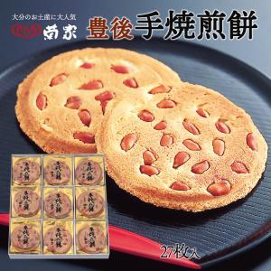 大分県 お土産 おせんべい お取り寄せ グルメ ギフト 菊家 豊後手焼煎餅 27枚入り
