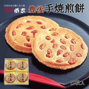 大分県 お土産 おせんべい お取り寄せ グルメ ギフト 菊家 豊後手焼煎餅 12枚入り