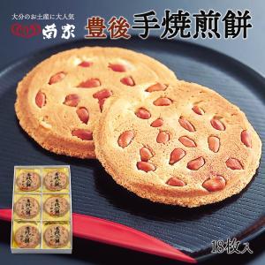 大分県 お土産 おせんべい お取り寄せ グルメ ギフト 菊家 豊後手焼煎餅 18枚入り