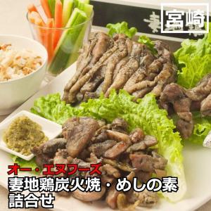 宮崎県 おいしい おかず お取り寄せ グルメ ギフト オー・エヌフーズ 妻地鶏炭火焼・めしの素詰合せ