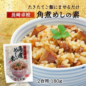 長崎県 混ぜご飯 おいしい お取り寄せ グルメ ギフト 角煮家こじま 角煮めしの素2合用 180g|dstyleshop