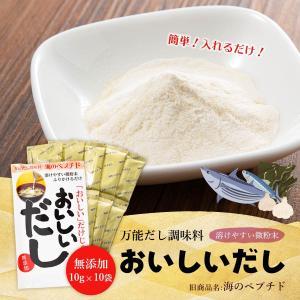 和食 万能だし 調味料 無添加 おいしい 無臭にんにくビーバン 海のペプチドおいしいだし 10g×1...