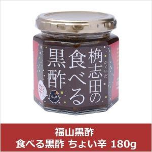桷志田 かくいだ 食べる黒酢 福山黒酢 ちょい辛 180g