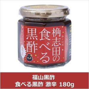 桷志田 かくいだ 食べる黒酢 福山黒酢 激辛 180g