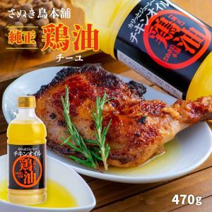 四国 香川県 さぬき名物 丸亀名物 化学調味料無添加 さぬき鳥本舗 チキンオイル 470g