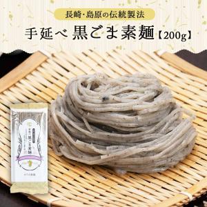 のうち製麺 手延べ黒ごま素麺 200g|dstyleshop