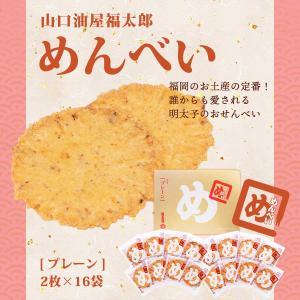 山口油屋福太郎 めんべい プレーン 2枚×16袋|dstyleshop