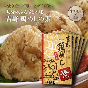 [吉野食品] 吉野鶏めしの素 (米3合用) 300g×5 【YY-3】/有名 大人気 鶏飯 鳥めしの...