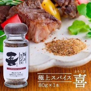 福島精肉店 極上スパイス 喜 (瓶入り80g)