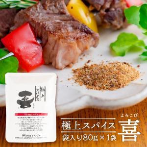 送料無料 ポッキリセール 福島精肉店 極上スパイス 喜 (袋入り80g)